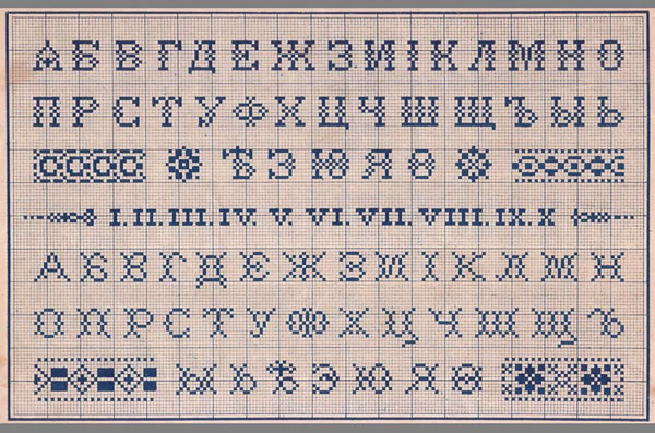 cyrillic_cross_stitch.jpg