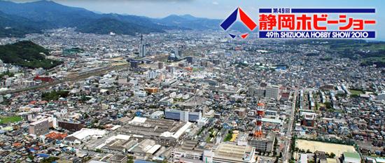 shizuoka-hobby-show-2010.jpg