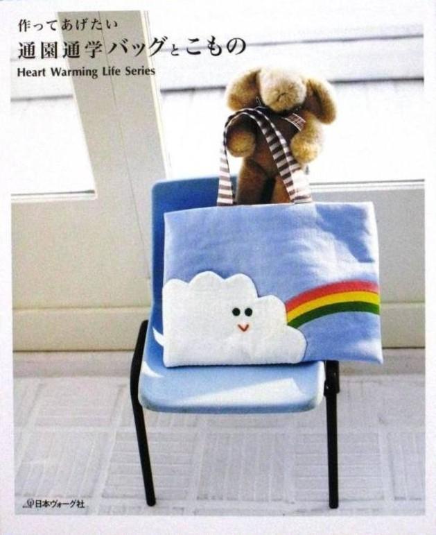 back to school bags book.jpg