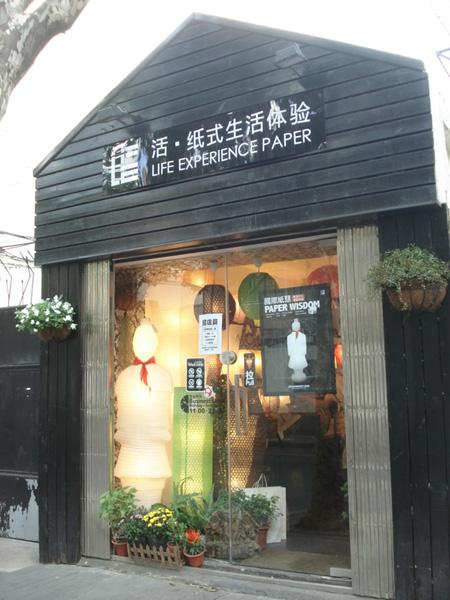 Shanghai Lifeexperiencepaper1