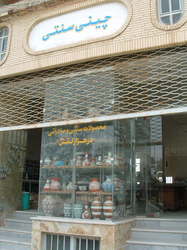 Maybod Morvarid Iranian Porcelain